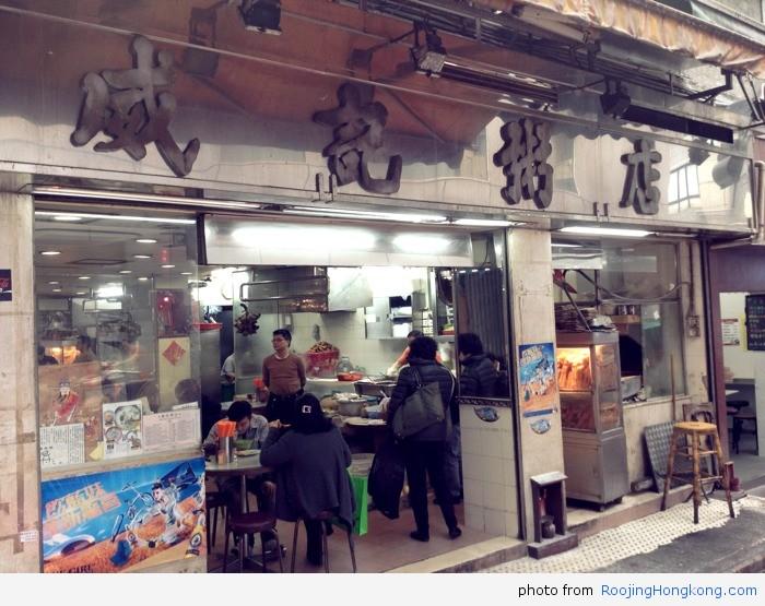 wai-kee-congee-shop-storefront